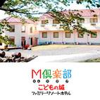 静岡県M倶楽部こどもの城ファミリーホテル
